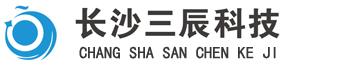 长沙三辰信息科技有限公司
